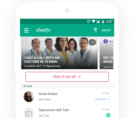 Photo of DocsApp Patients Can Talk to Doctors in 17 languages, including Hindi and English