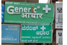Photo of Generic Aadhaar opens store in Bengaluru