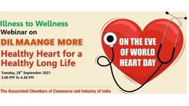 Photo of ASSOCHAM unveils heart disease-specific health survey report